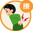 腰の痛み・骨盤のゆがみ